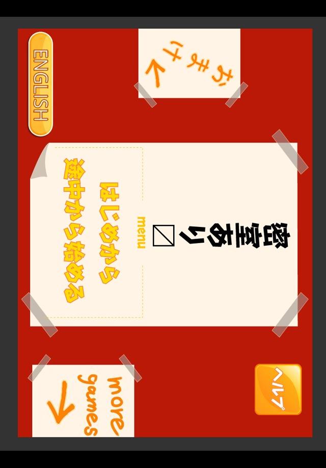 密室脱出ゲーム「密室ありマス」のスクリーンショット_3