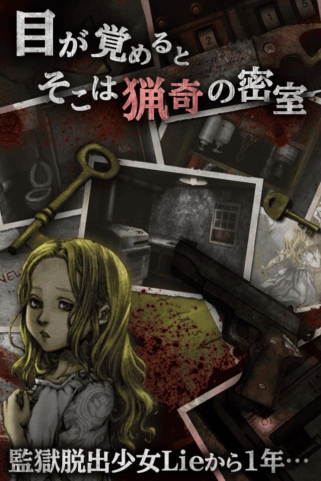 猟奇脱出ゲーム Murder Roomのスクリーンショット_1