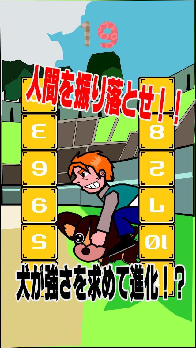 タッチ・ザ・脳トレ 犬ロデオのスクリーンショット_5
