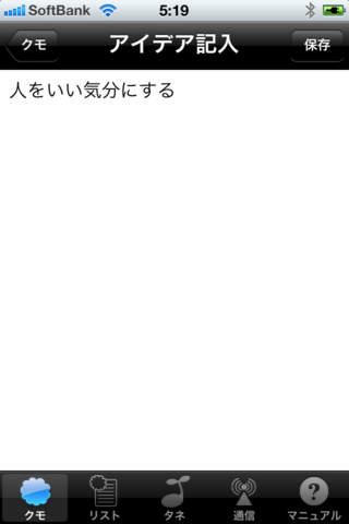アイデアノクモのスクリーンショット_3