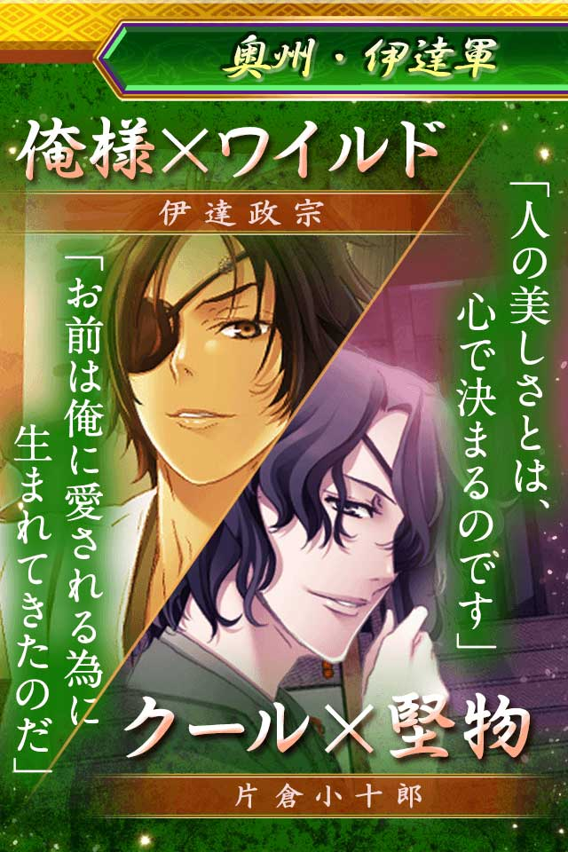 戦国LOVERS 大河恋愛ゲームのスクリーンショット_3