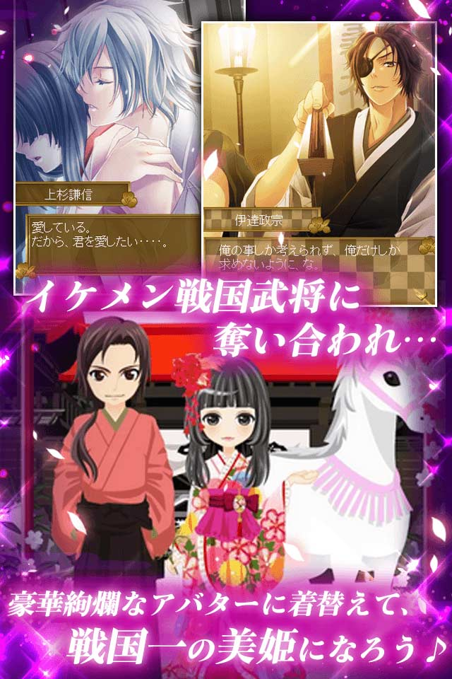 戦国LOVERS 大河恋愛ゲームのスクリーンショット_5