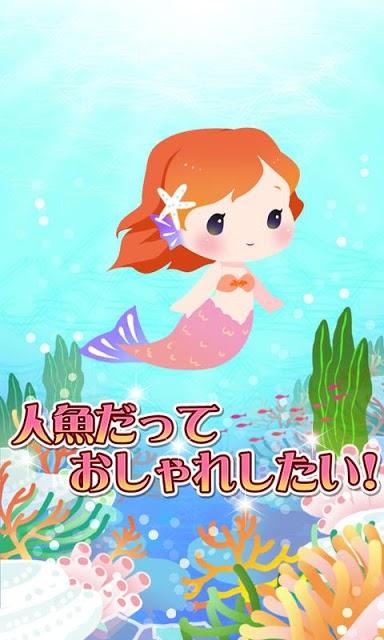 リトルマーメイドコレクション【育成ゲーム】のスクリーンショット_5