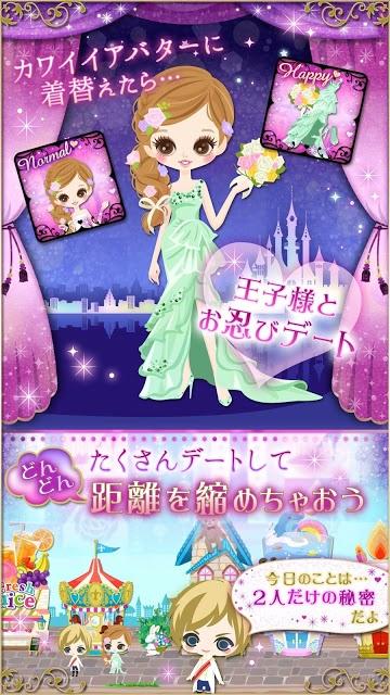 王子様のプロポーズ Love Tiaraのスクリーンショット_4