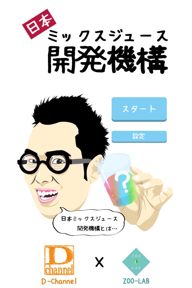 日本ミックスジュース開発機構のスクリーンショット_1