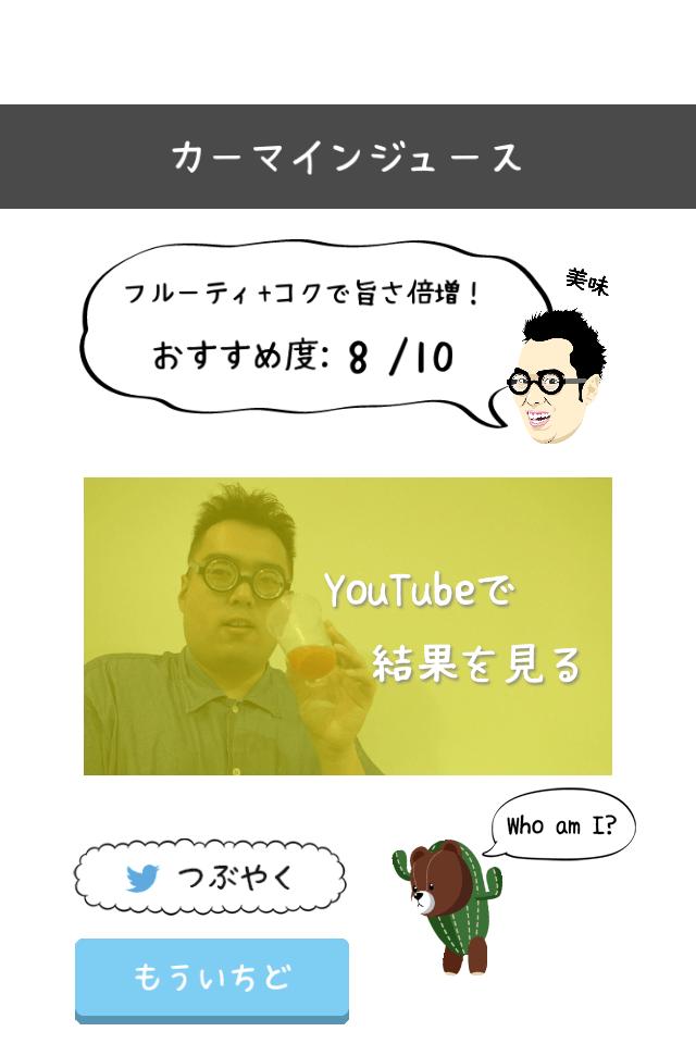 日本ミックスジュース開発機構のスクリーンショット_5
