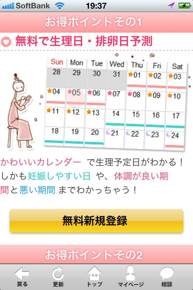 ラルーン 生理・悩みケアのスクリーンショット_1