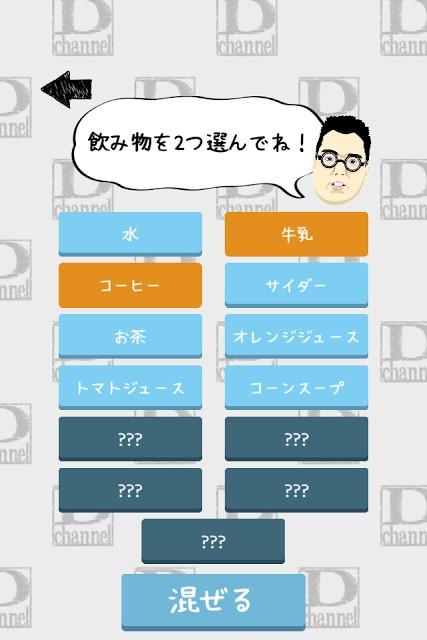 日本ミックスジュース開発機構のスクリーンショット_2