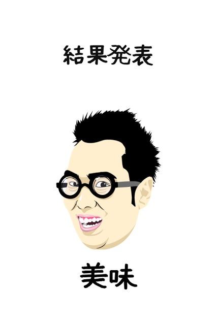 日本ミックスジュース開発機構のスクリーンショット_3