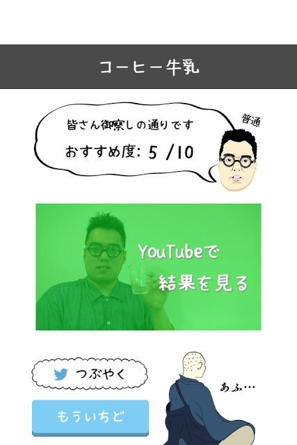 日本ミックスジュース開発機構のスクリーンショット_4