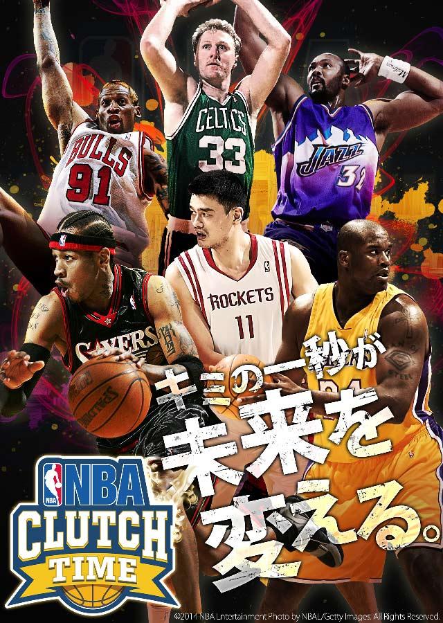 NBA CLUTCH TIME『NBA公式』クラッチタイム!のスクリーンショット_1