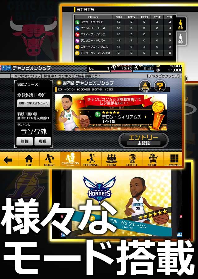 NBA CLUTCH TIME『NBA公式』クラッチタイム!のスクリーンショット_3