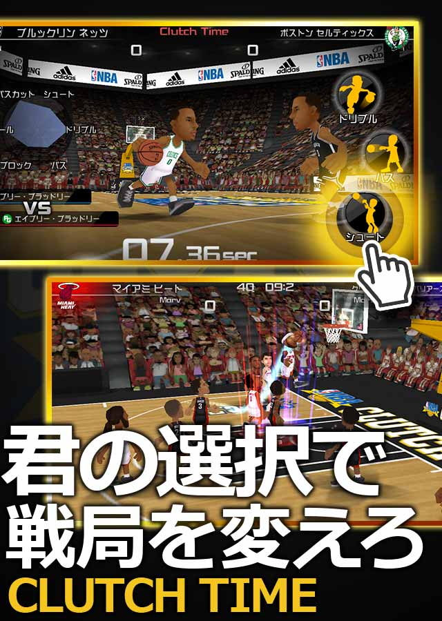 NBA CLUTCH TIME『NBA公式』クラッチタイム!のスクリーンショット_4