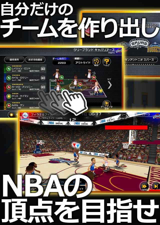 NBA CLUTCH TIME『NBA公式』クラッチタイム!のスクリーンショット_5
