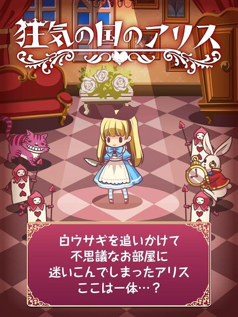 狂気の国のアリス -育成ゲーム-のスクリーンショット_1