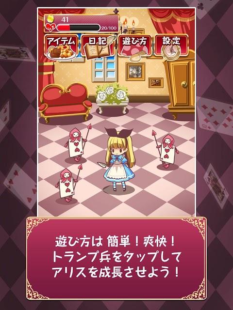 狂気の国のアリス -育成ゲーム-のスクリーンショット_2
