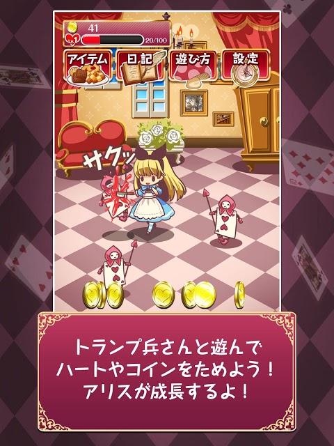 狂気の国のアリス -育成ゲーム-のスクリーンショット_3