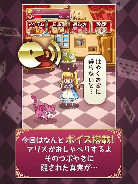 狂気の国のアリス -育成ゲーム-のスクリーンショット_4