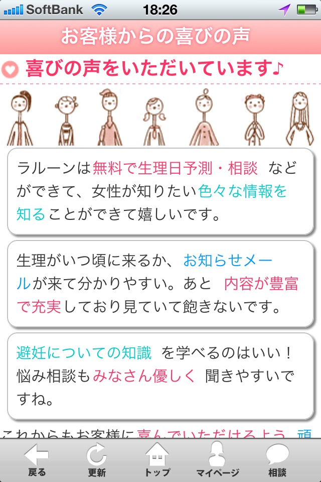 ラルーン 生理・悩みケアのスクリーンショット_5