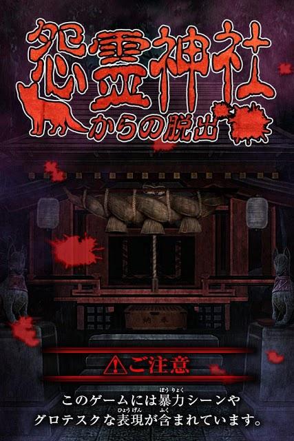 脱出ゲーム 怨霊神社からの脱出のスクリーンショット_5