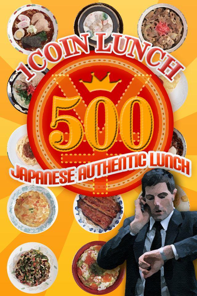 お昼は安く早く!1Coinランチのスクリーンショット_4