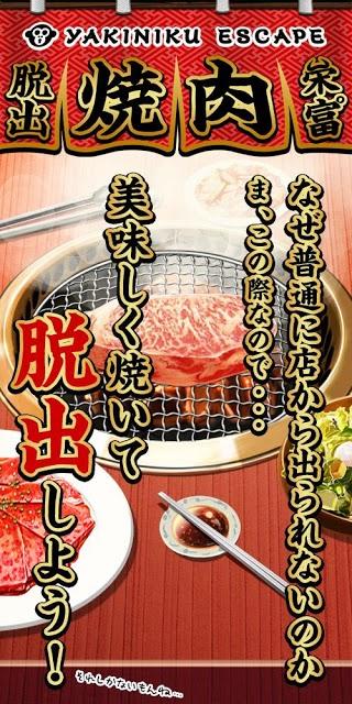 脱出ゲーム 焼肉屋 -yakiniku escape-のスクリーンショット_1