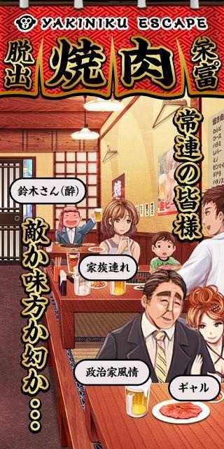脱出ゲーム 焼肉屋 -yakiniku escape-のスクリーンショット_3