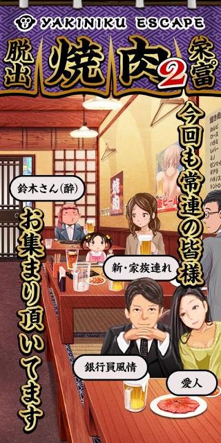 脱出ゲーム 焼肉屋2 -yakiniku escape-のスクリーンショット_3