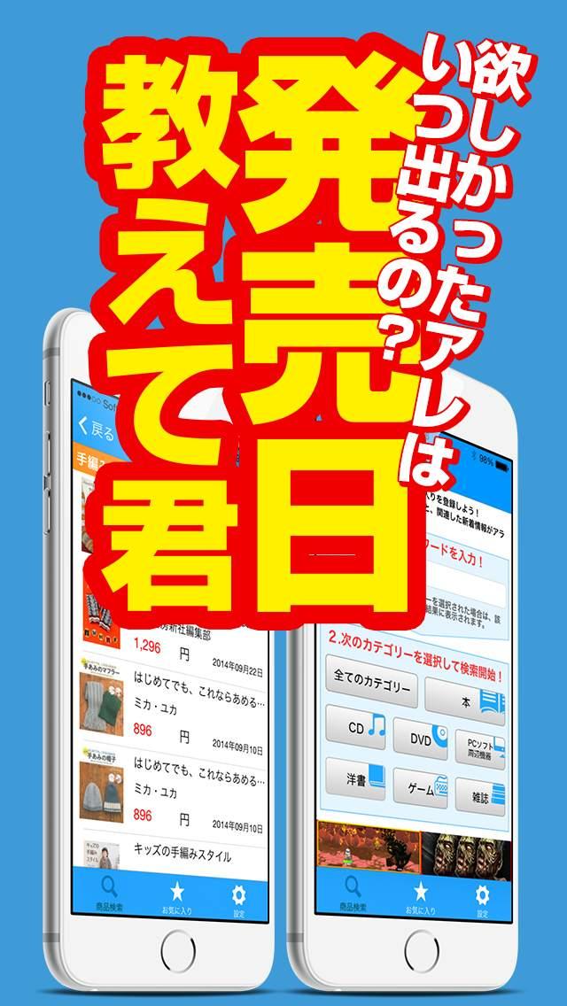 速報!発売日教えて君~商品を検索して通知するアプリ~のスクリーンショット_1