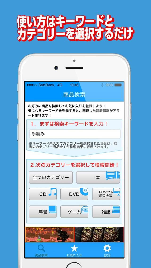 速報!発売日教えて君~商品を検索して通知するアプリ~のスクリーンショット_3