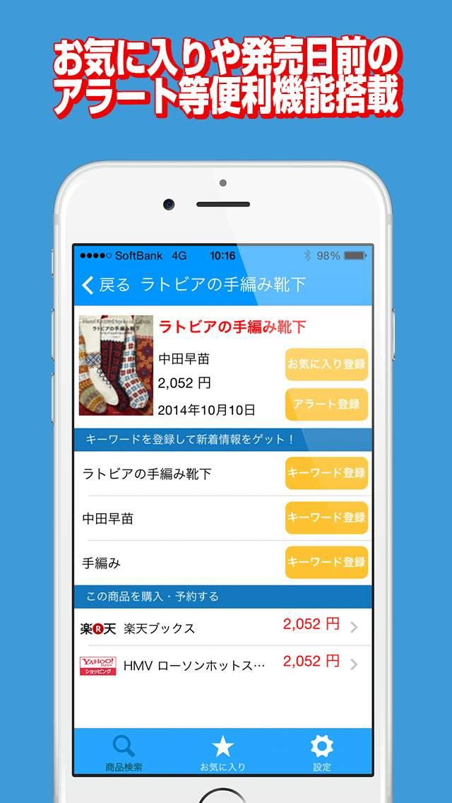 速報!発売日教えて君~商品を検索して通知するアプリ~のスクリーンショット_4
