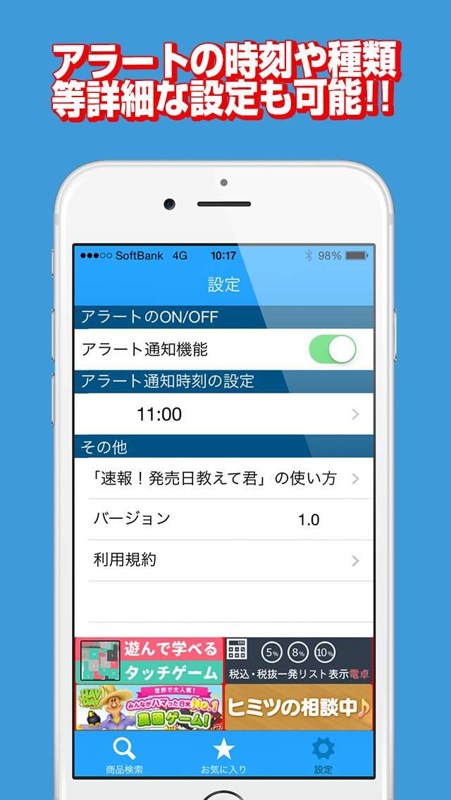 速報!発売日教えて君~商品を検索して通知するアプリ~のスクリーンショット_5