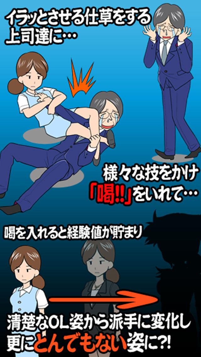 【ストレス解消】上司に喝!!のスクリーンショット_3