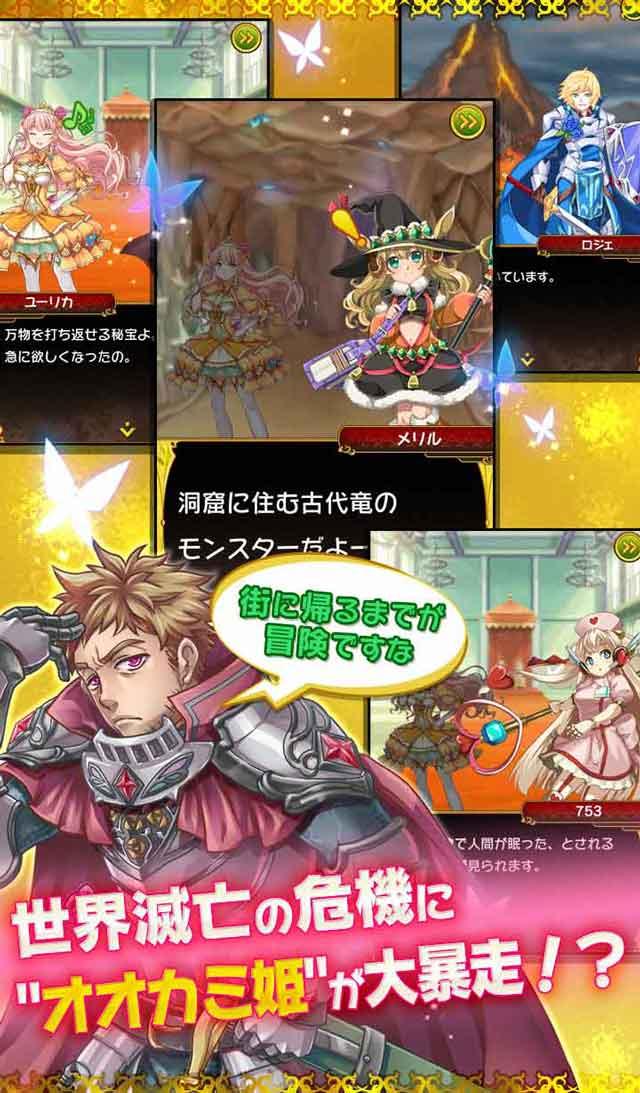 オオカミ姫のスクリーンショット_2