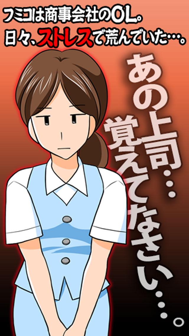 【ストレス解消】上司に喝!!のスクリーンショット_2