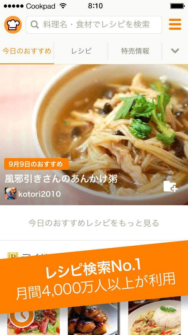 クックパッド - No.1レシピ検索アプリのスクリーンショット_1