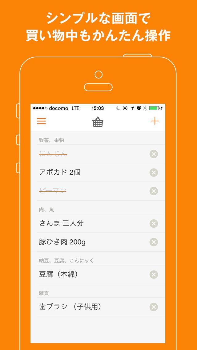 買い物リスト by クックパッド - お手軽簡単な買い物お助けアプリのスクリーンショット_1