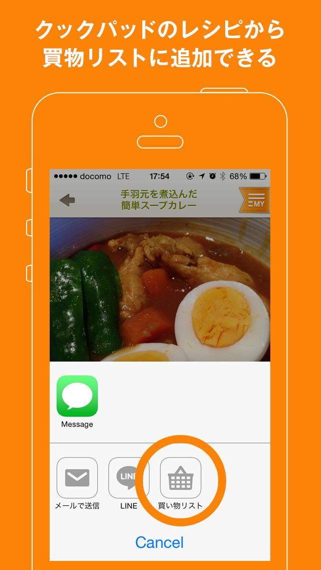 買い物リスト by クックパッド - お手軽簡単な買い物お助けアプリのスクリーンショット_2