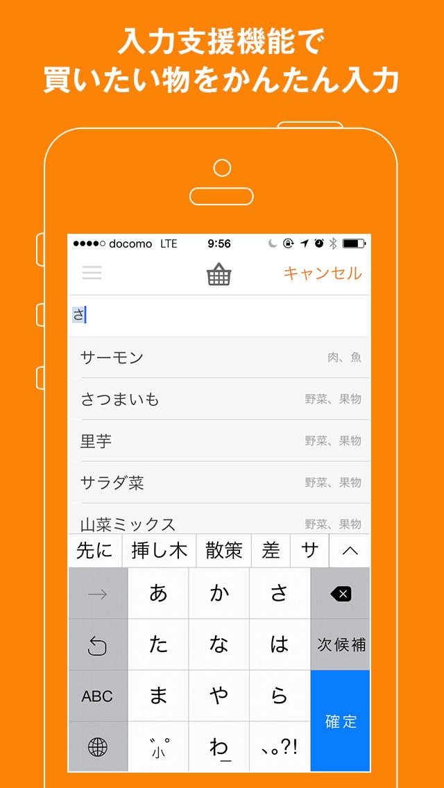 買い物リスト by クックパッド - お手軽簡単な買い物お助けアプリのスクリーンショット_3