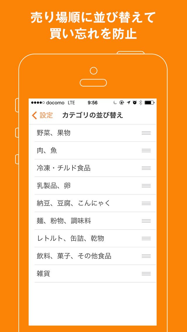 買い物リスト by クックパッド - お手軽簡単な買い物お助けアプリのスクリーンショット_4