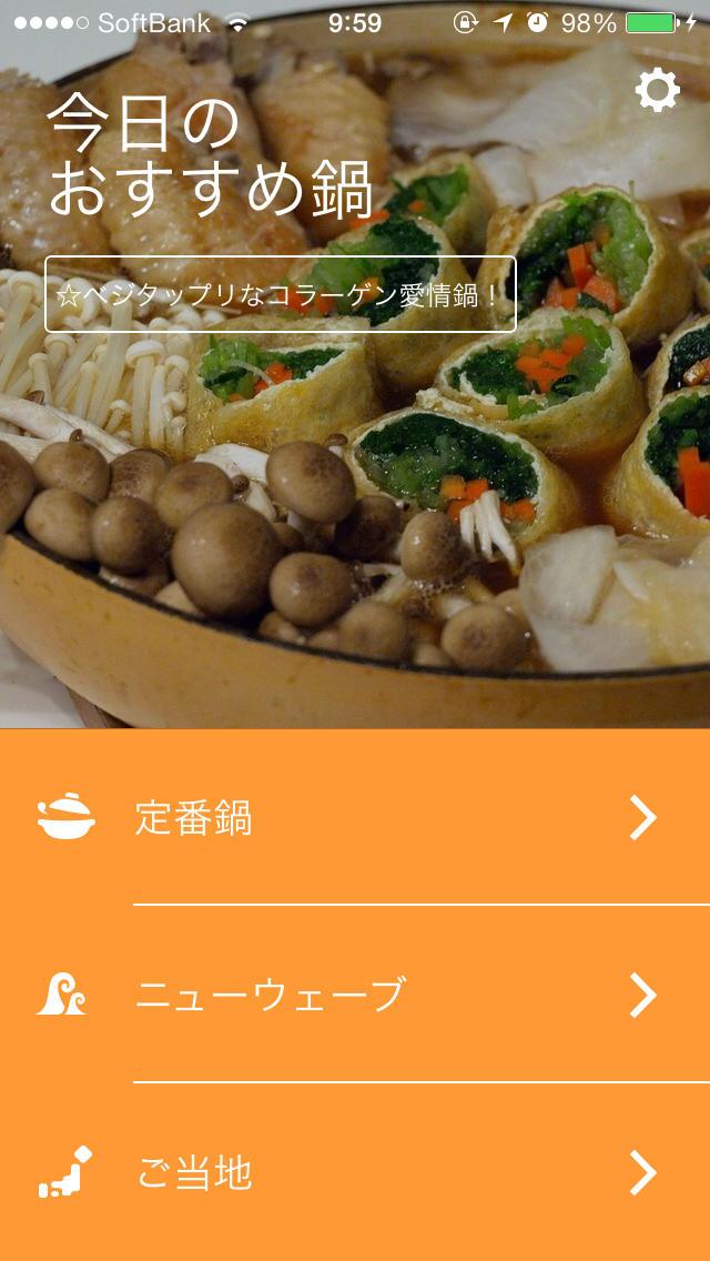 なべパッド -おすすめ鍋レシピを簡単検索のスクリーンショット_1