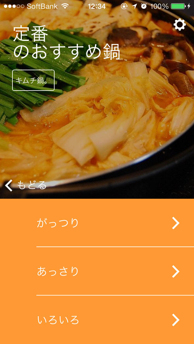 なべパッド -おすすめ鍋レシピを簡単検索のスクリーンショット_3