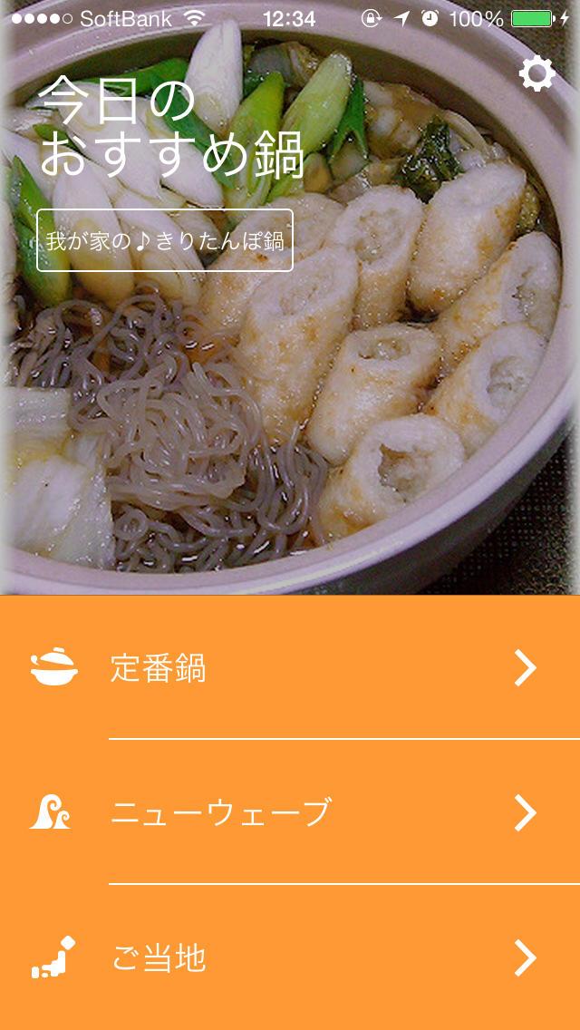 なべパッド -おすすめ鍋レシピを簡単検索のスクリーンショット_4