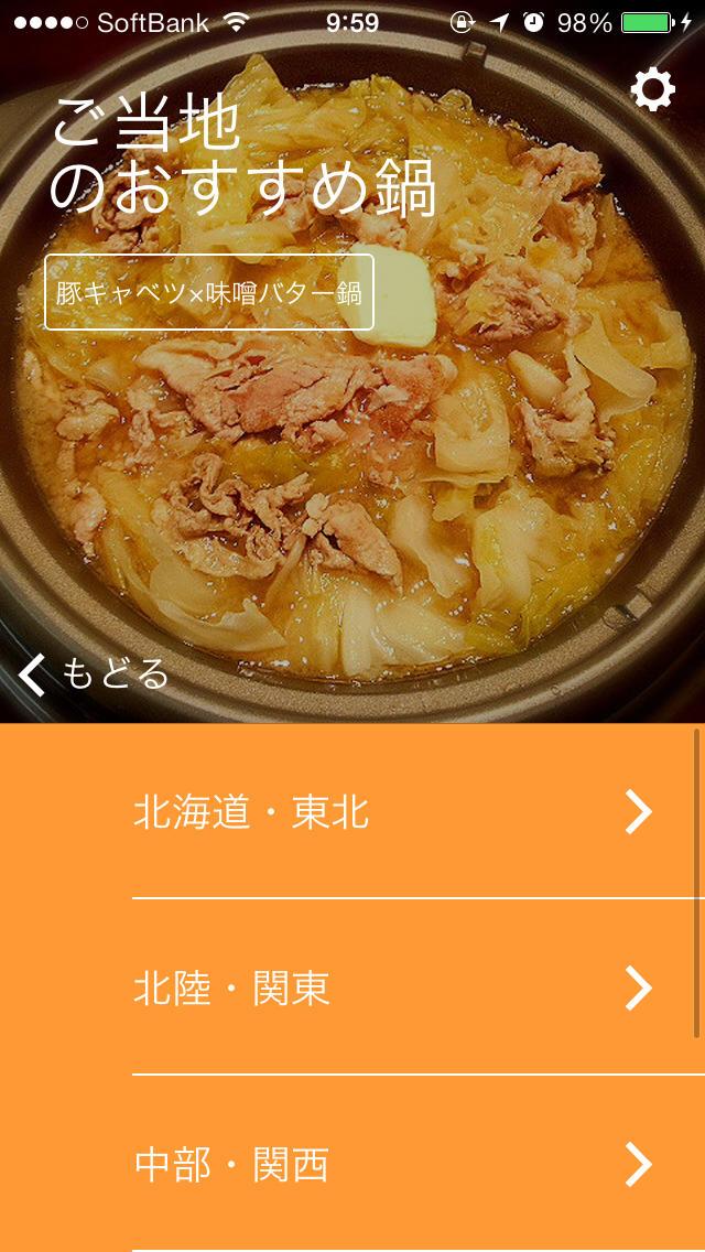 なべパッド -おすすめ鍋レシピを簡単検索のスクリーンショット_5