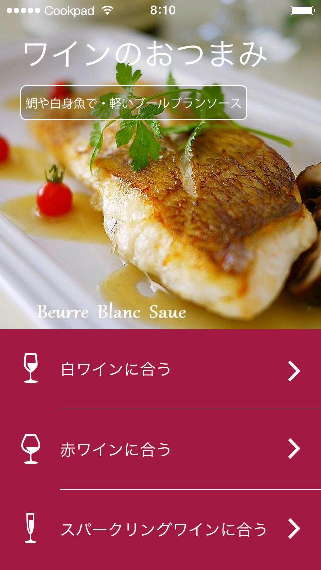 ワインつまみ by クックパッド - 簡単おつまみから本格料理まで人気レシピから厳選したおつまみレシピアプリ!のスクリーンショット_1