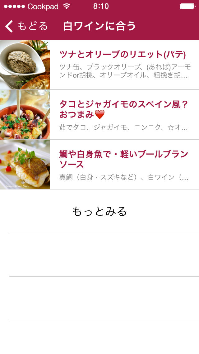 ワインつまみ by クックパッド - 簡単おつまみから本格料理まで人気レシピから厳選したおつまみレシピアプリ!のスクリーンショット_2