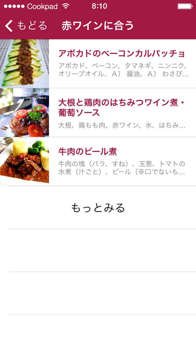 ワインつまみ by クックパッド - 簡単おつまみから本格料理まで人気レシピから厳選したおつまみレシピアプリ!のスクリーンショット_3