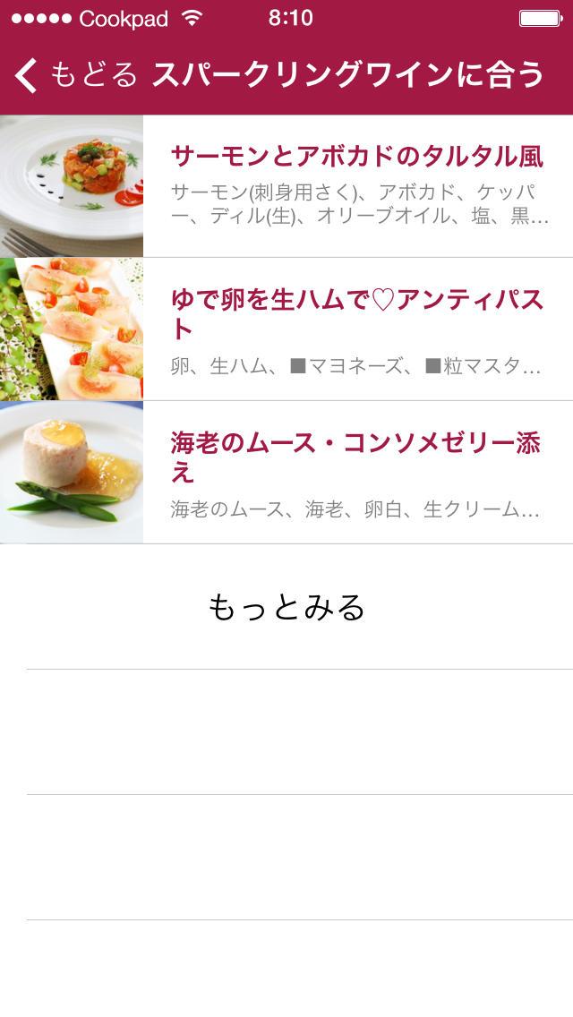 ワインつまみ by クックパッド - 簡単おつまみから本格料理まで人気レシピから厳選したおつまみレシピアプリ!のスクリーンショット_4