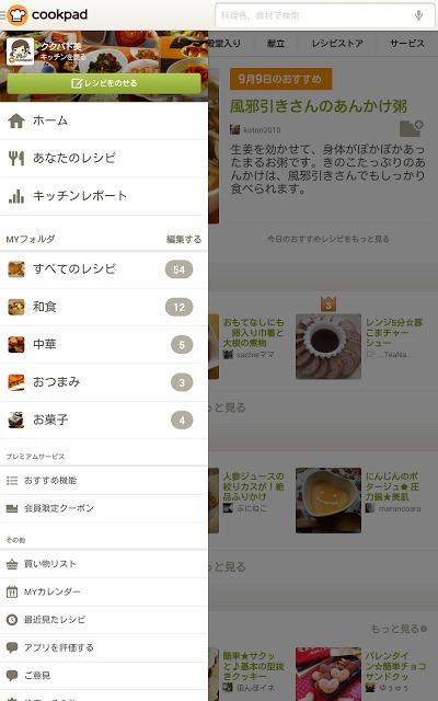 クックパッド - No.1レシピ検索アプリのスクリーンショット_2