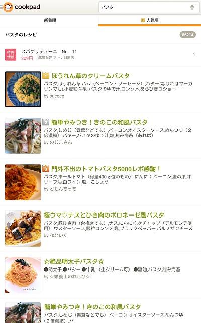 クックパッド - No.1レシピ検索アプリのスクリーンショット_3
